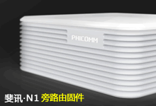 OpenWrt R21.4.18 For N1旁路由 固件下载